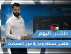 طقس العرب | طقس اليوم في الأردن | الأحد 2020/2/23