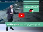 النشرة الاسبوعية: منخفض جوي يؤثر على جنوب الأردن مساء الاثنين متبوع باستقرار على الأجواء