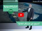 النشرة الاسبوعية: منخفض قطبي يؤثر على السعودية مُرفق بظواهر جوية مُتعددة وواسعة النطاق (تفاصيل و فيديو)