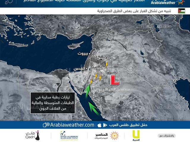 أمطار صيفية متوقعة في جنوب وشرق المملكة طيلة الأسبوع القادم