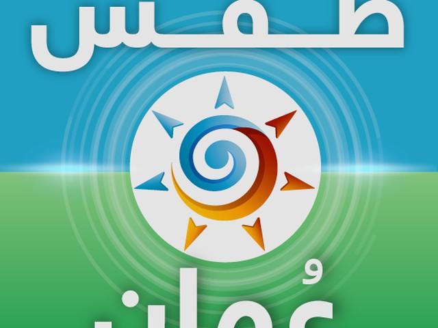 تعرف على حالة الطقس لشهر يونيو / حزيران في سلطنة عمان