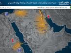 تنبيه متقدم || موجات غبارية كثيفة متوقعة نهاية الأسبوع قد تشمل الرياض