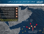 هام - مراقبة تطور حالة مدارية في بحر العرب خلال 48 ساعة
