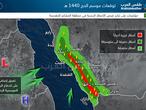 تنبيه مبكر | تزايد فرص الأمطار الرعدية في مكة المكرمة خلال موسم الحج 1440 هـ