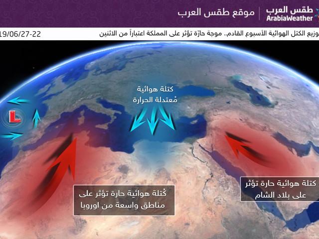 كُتلة هوائية حارّة تؤثر على المملكة الاثنين ويزداد تأثيرها الثلاثاء