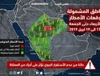 الخميس   أمطار ابريل تواصل تأثيرها على وسط وشرق السعودية