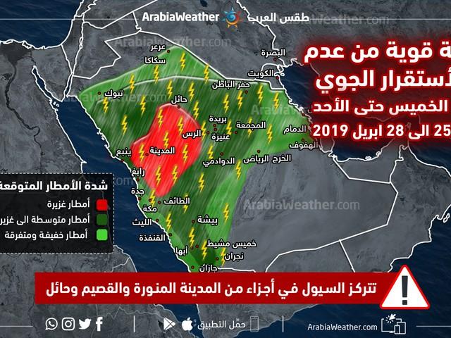 السعودية  | حالة قوية من عدم الاستقرار الجوي تتركز على أجزاء من غرب ووسط السعودية من الخميس حتى الاحد