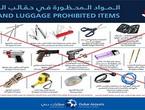 قائمة بالأغراض المحظور حملها عبر مطارات دبي