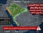 السعودية   الأمطار والعواصف الرعدية حاضرة في العديد من المناطق اعتباراً من ليلة الأربعاء/الخميس وحتى الجمعة