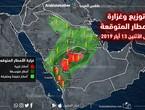 الرياض | تجدد فرصة الأمطار الرعدية على العاصمة عصر مساء الخميس