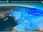 بالخرائط التوضيحية | درجات حرارة قريبة من الصفر المئوي في بعض مناطق المملكة خلال الليالي القادمة