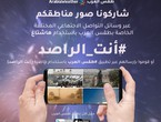 خطوات المشاركة عبر خاصية أنت الراصد عبر تطبيق طقس العرب