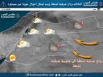 الأردن-طقس الثلاثاء |رياح شرقية نشطة وبدء تشكل احوال جوية غير مستقرة