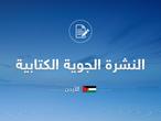 النشرة الجوية المفصلة للأردن