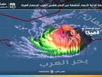 اعصار هيكا بلقطة ثلاثية الأبعاد كما رصدته الأقمار الإصطناعية في طقس العرب