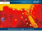 الإثنين   تعاود درجات الحرارة ارتفاعها بشكل تدريجي وتصل زورتها مع منتصف ونهاية الأسبوع