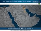 السعودية | رياح البوارح تزداد شدة وتوقعات بطقس مغبرعلى أجزاء من المنطقة الشرقية