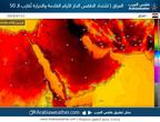 العراق | طقس حار إلى شديد الحرارة حتى نهاية الأسبوع