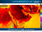 الكويت |  طقس مُستقر وحار في عموم المناطق نهار الخميس
