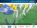 الأردن | أمطار رعدية على لواء الكورة وإربد بعد قليل