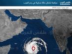 مؤشرات متزايدة لتشكل أول حالة مدارية في بحر العرب في يونيو