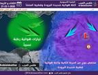 الأردن -إستمرار المنخفض الجوي اليوم وغداً وكتلة هوائية قطبية مرافقة لمنخفض جوي جديد الثلاثاء