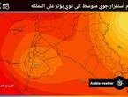 عطلة نهاية الأسبوع/انقلابات جوية حادة انخفاض على الحرارة وامطار غزيرة ببعض المناطق.