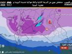 الأردن-منخفض جوي جديد وكتلة هوائية قطبية شديدة البرودة تؤثر على المملكة الثلاثاء