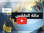 طقس العرب | حالة الطقس ودرجات الحرارة حول العالم | الثلاثاء 2020/2/18