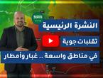 طقس العرب - السعودية   النشرة الجوية الرئيسية   الثلاثاء 2020/2/18