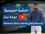 طقس العرب - السعودية | النشرة الجوية الرئيسية | الأحد 2020/2/23