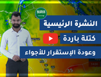 Arab Weather - Saudi Arabia Major weather forecast Thursday 20/20/2020