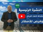 Arab Weather - Saudi Arabia Major weather forecast Monday 17/2/2020