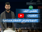 Arab Weather Tomorrow's weather in Saudi Arabia Tuesday 18/22/2020